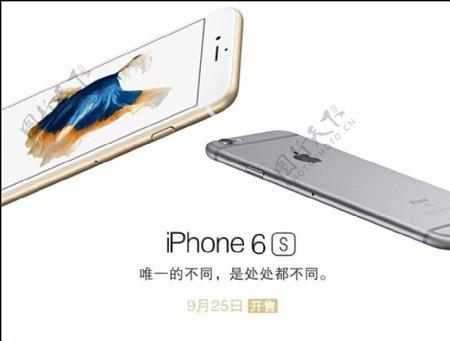 iphone6S台卡苹果图片
