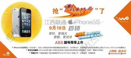 iphone5s新品图片