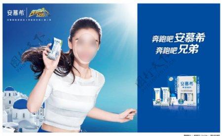 杨颖代言安慕希广告