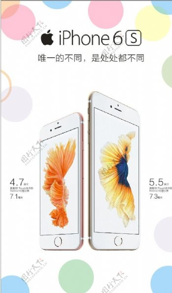 iphone6s海报图片
