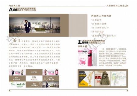 美工宣传册排版书籍装帧设计编排企业画册