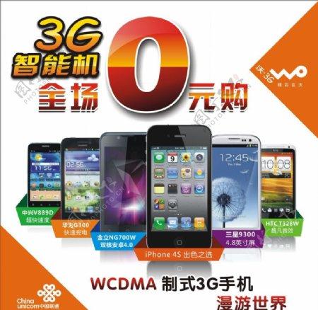联通3G智能机0元购
