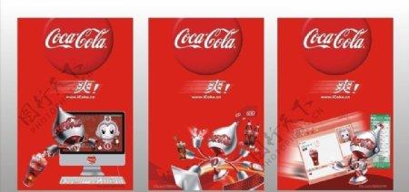 可口可乐网吧元素