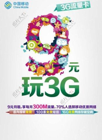 中国移动3g流量卡图片