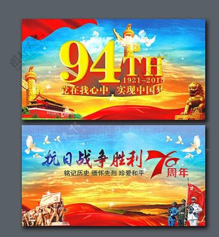 建党94抗战70周年周年展板图片