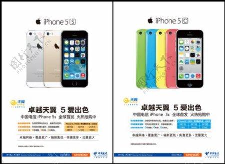 中国电信iPhone5S购机海报