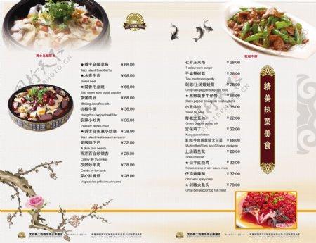 热菜美食价格