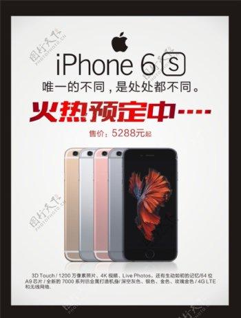 iPhone6s苹果6s火热预定宣传海报