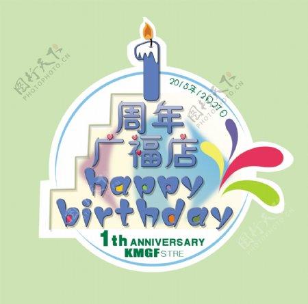家乐福广福店1周年庆logo