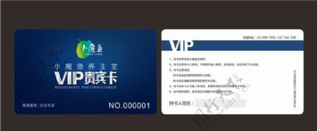 高端VIP卡片