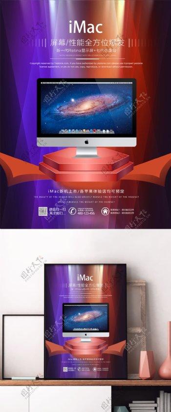 绚丽紫红色iMac苹果台式机促销海报