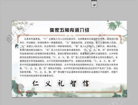 儒家五常内涵介绍