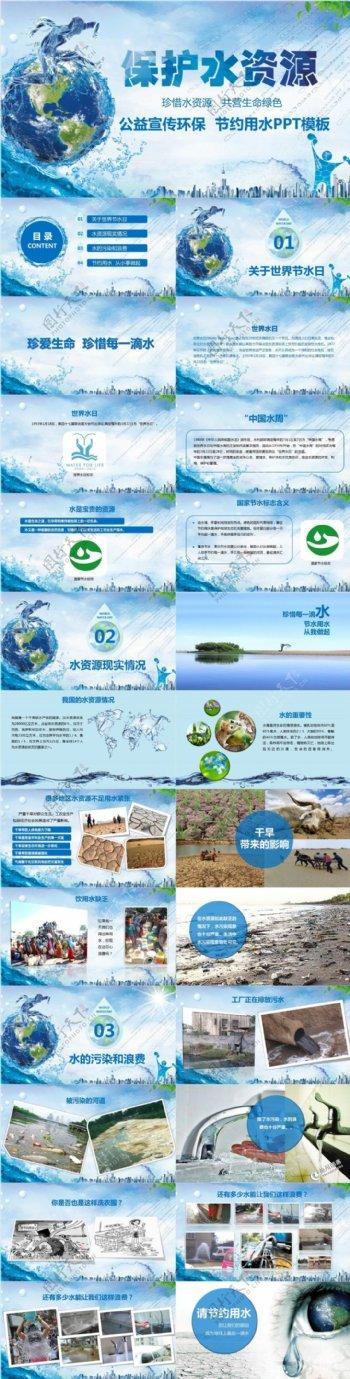 珍惜水资源共营生命绿色ppt模板下载