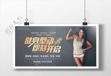 时尚健身运动休闲展板简约海报设