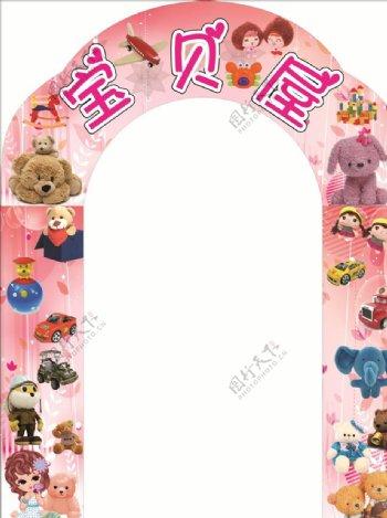 幼儿拱形门