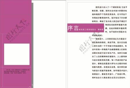 书籍装帧设计扉页