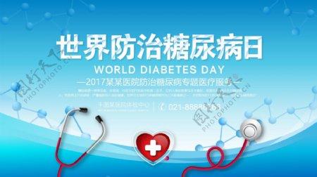 医疗世界防治糖尿病日医院宣传海报