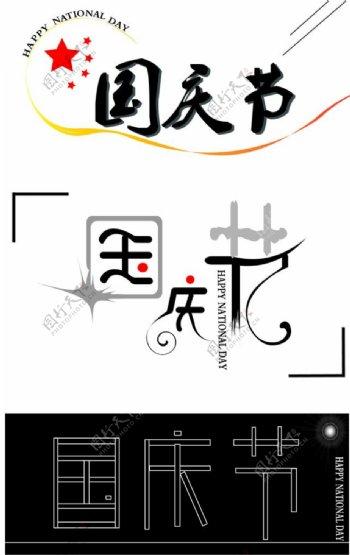 国庆节时尚图标