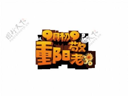九月初九敬老重阳节艺术字