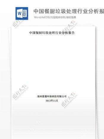 中国餐厨垃圾处理行业分析报告