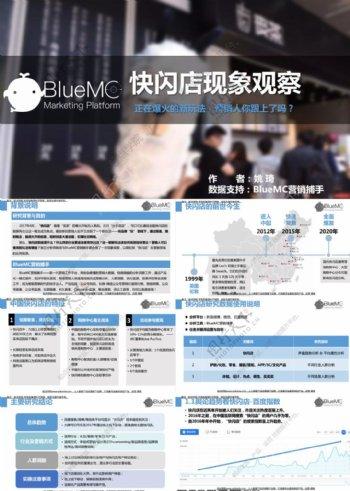 BlueMC快闪店现象观察分析报告文档