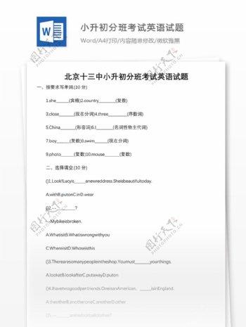 北京十三中小升初分班考试英语试题