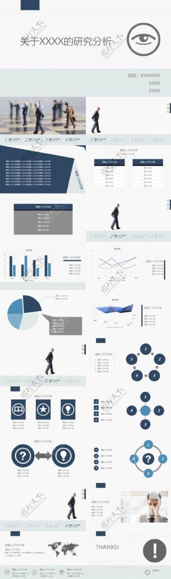 商务研究分析报告PPT模板