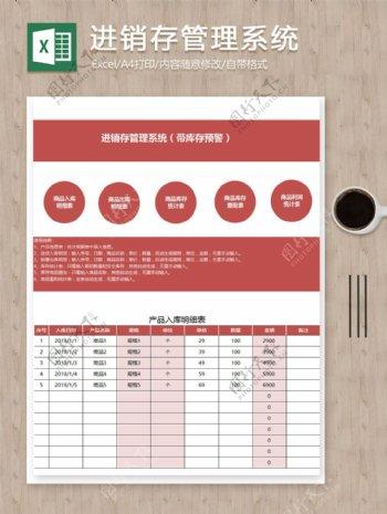 进销存管理系统带库存预警excel明细表