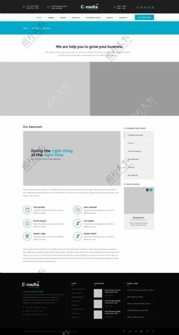 网页UI网页设计黑白灰简约PSD模板