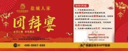 酒店广告节日宣传海报展板