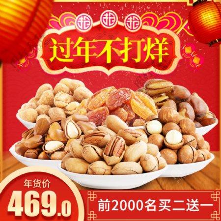 天猫淘宝促销新春腊八节年货主图psd