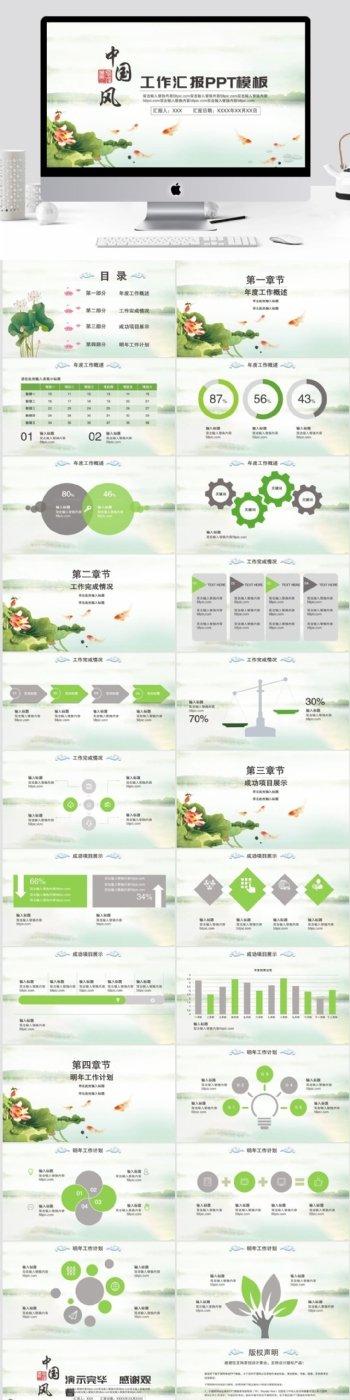 中国风工作汇报模板