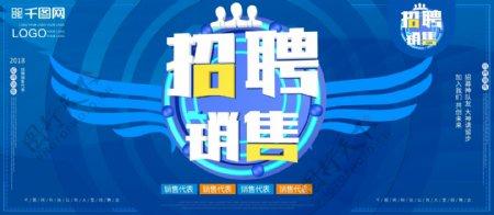 蓝色招聘销售代表创意C4D原创展板海报