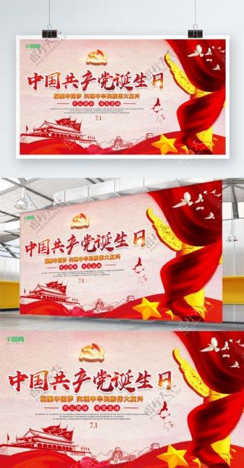 简约大气中国共产党诞生日展板