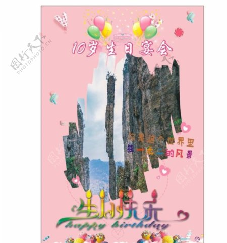 生日宴会海报可爱
