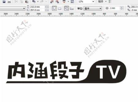 内涵段子TV矢量文件