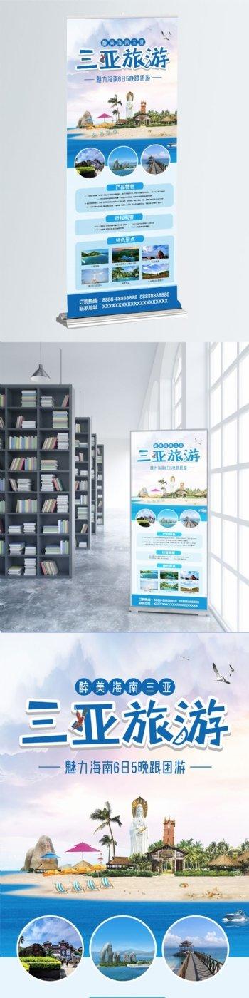国内旅游海南三亚旅游展架易拉宝