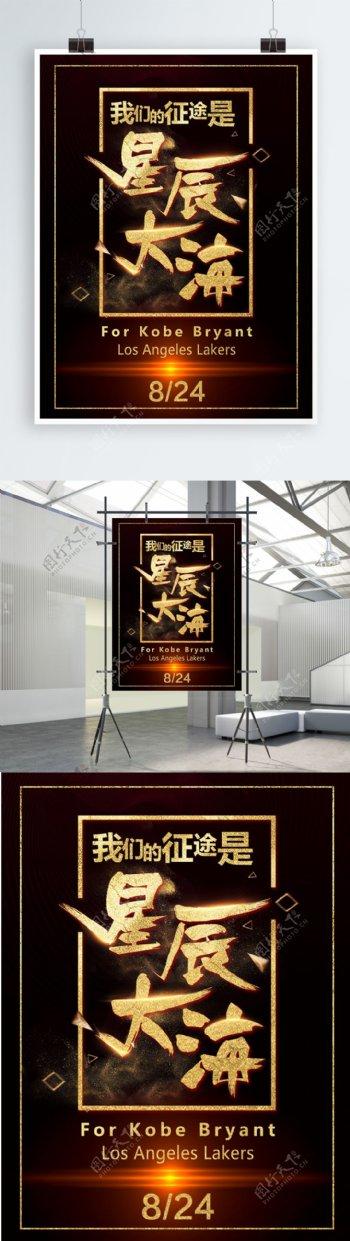 黑金风纪念科比退役海报