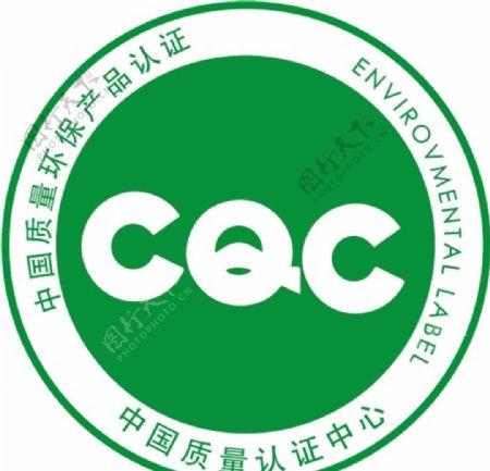 中国质量CQC认证标志