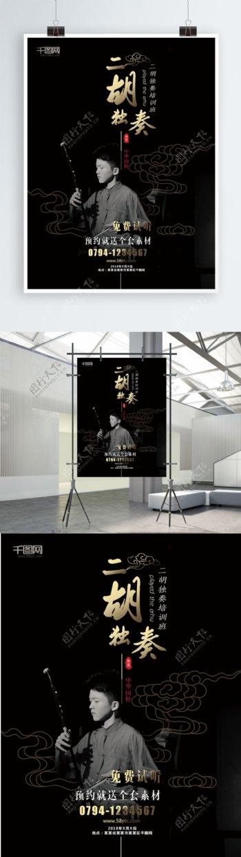 中国风黑金二胡乐器培训班宣传促销海报