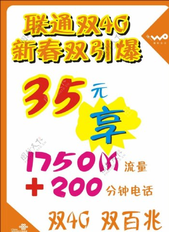 中国联通双4G台牌