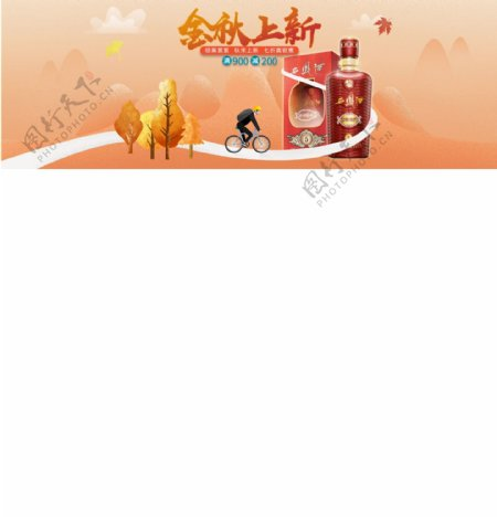 酒水类电商主页金秋上新海报
