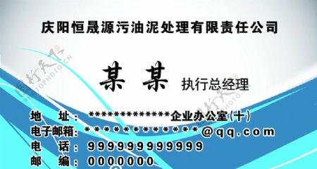 名片企业蓝色简洁中文