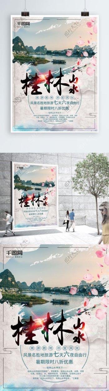 桂林山水国内旅游海报