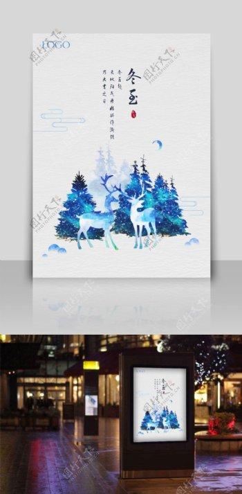 冬至大雪大寒小寒节气松树与鹿海报