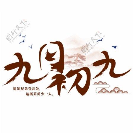 重阳节九月初九