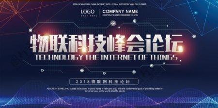 科技公司物联网峰会论坛展板设计