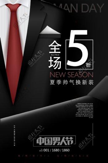 高端中国男人节促销海报
