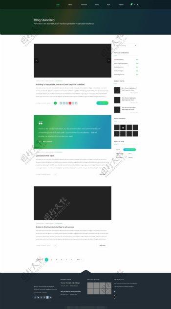 多用途网页博客标准页面psd模板