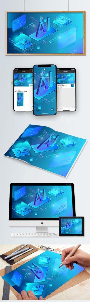 25D微立体智能AI科技办公商业矢量插画